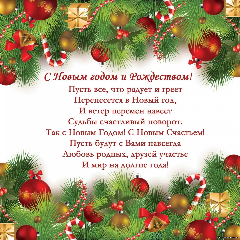С новым годом и рождеством открытки